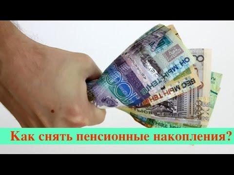 КАК СНЯТЬ СВОИ ПЕНСИОННЫЕ НАКОПЛЕНИЯ | Казахстан Ирина Климовна