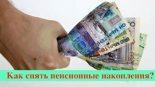 видео Как узнать свои пенсионные накопления