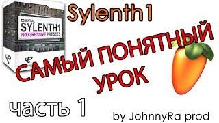 Sylenth1 Обучение, обзор, гайд, часть 1 | Урок FL Studio 12