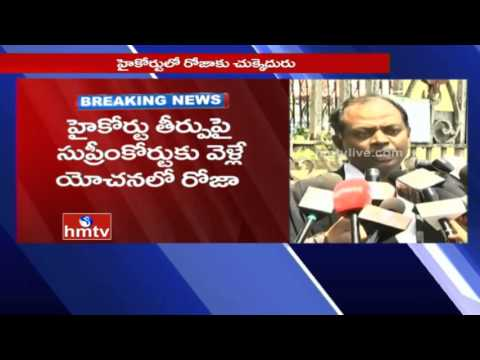 YCP MLA Roja Suspension Petition Cancelled By HC | Live Updates | HMTV