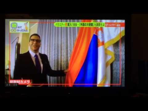 Embassy of Serbia -Tokyo, TV Asahi, 初めて⚪︎⚪︎やって見た
