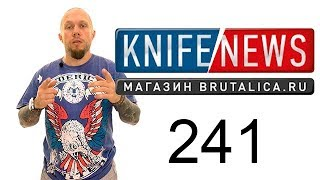 Knife News 241 (Tuffknives +)