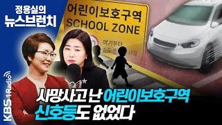 [정용실의 뉴스브런치]광주 어린이보호구역 사망 사고, …
