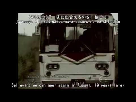 ZONE Secret Base 〜君がくれたもの〜 (English Subs+Romaji+Kanji)