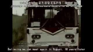 ZONE Secret Base 〜君がくれたもの〜 (English Subs+Romaji+Kanji) thumbnail