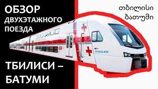 Обзор двухэтажного поезда Stadler «Тбилиси — Батуми» (Грузинские железные дороги)