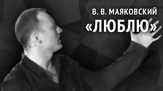 Владимир Маяковский. Люблю