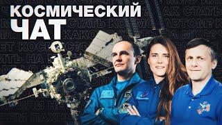 Мифы, фильмы, невесомость: космонавты отвечают на вопросы в студии RT — LIVE
