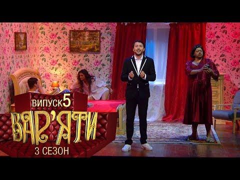Вар'яти (Варьяты) - Сезон 3. Випуск 5 - 27.11.2018