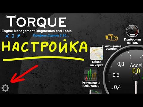 Настройка ELM 327 Torque Сценик 3 Меган 3 Dci1.5