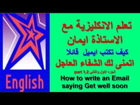 الانجليزية مع الاستاذة ايمان كيف تكتب ايميل لصديق تتمنى له الشفاء العاجل Email Get Well Soon 1 2 Youtube