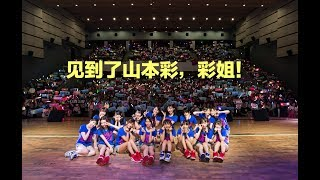 【2018 NMB48 Asia Tour】第一次见到山本彩  (Vol.02)