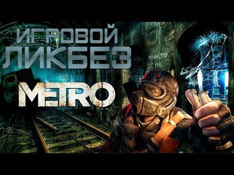 Что вы могли не знать о серии Metro