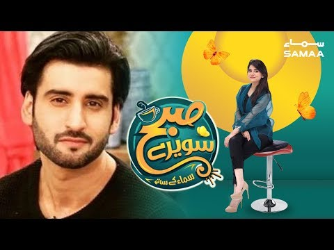 Agha Ali Exclusive | Subh Saverey Samaa Kay Saath | Sanam Baloch | SAMAA TV | 27 Feb 2019 Mp3