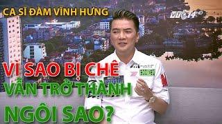 VTC14 | Đàm Vĩnh Hưng: Vì sao bị nhiều người chê vẫn trở thành ngôi sao lớn?