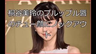 桐谷美玲 ビキニ水着 https://www.youtube.com/watch?v=i6HznB-Z1Fw 大...