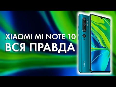 Xiaomi Mi Note 10 | Выводим на чистую воду 108 мегапикселей