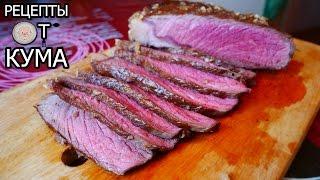 Стейк от КУМА (Steak)