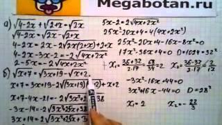 Номер 30 21 Алгебра 8 класс Мордкович