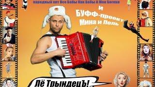 Лё ТрындецЪ! Музыкальное Шоу БУФФ-проекта Мина и Поль и Семёна Фролова.