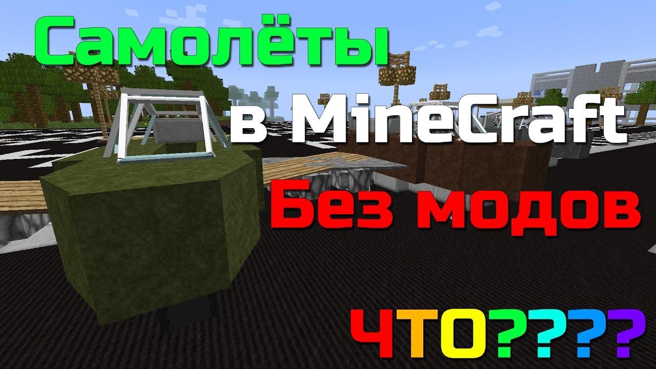 Скачать плагин на Minecraft Машины