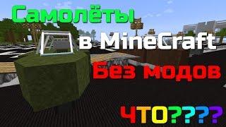 Обзор плагина Vehicles | Транспорт в MineCraft БЕЗ МОДОВ | 1.9-1.11