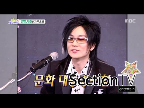 [Section TV] 섹션 TV - President of Culture's legendary record'Seo Taiji and Boys' 20151025