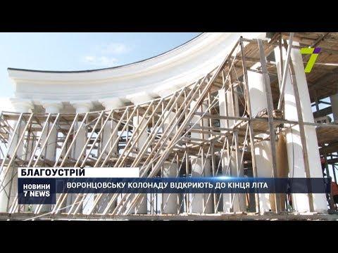 Новости 7 канал Одесса: Воронцовську колонаду відкриють до кінця літа