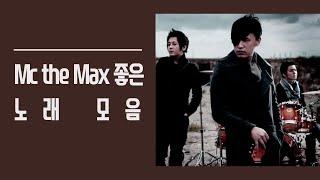 엠씨더맥스(MC THE MAX) 베스트 노래 모음