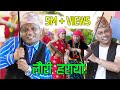 Capture de la vidéo New Teej Song 2075 Lauri Harayo लौरी हरायो - Pashupati Sharma Raju Dhakal Devi Gharti Susmita Gharti