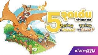 5 จุดเด่นที่จะทำให้คุณหลงรัก Pokemon: Let\'s Go, Pikachu / Let\'s Go, Eevee ได้ง่ายๆ