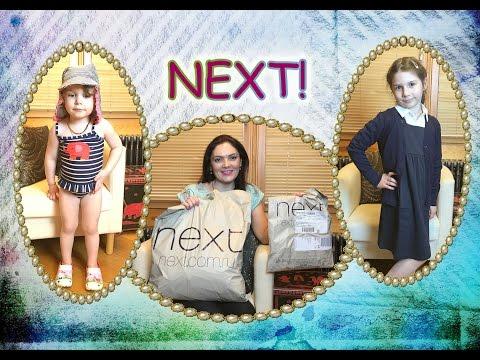 Посылка из магазина Next Великобритания!Школьная форма и купальники для девочек из Некст Примерка!
