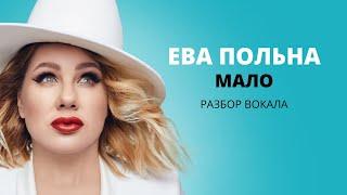 Ева Польна - Мало на Авторадио РАЗБОР ВОКАЛА