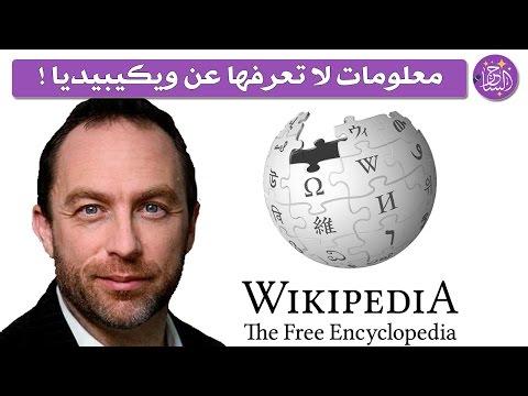معلومات غريبة لا تعرفها عن ويكيبيديا