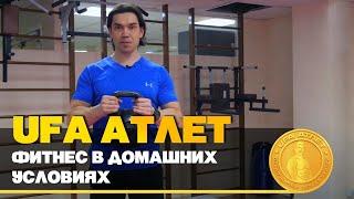 Ufa Атлет #162. Фитнес в домашних условиях