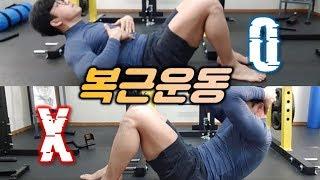 복근운동 절대 하지 말아야할 자세 및 복근운동 제대로 하는법!! [지피티 TV]
