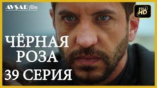 Чёрная роза 39 серия (Русский субтитр)