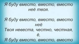 Слова песни Глюк'Оzа - Невеста
