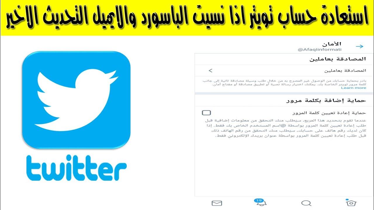 طريقة استرجاع حساب تويتر اذا نسيت كلمة السر والايميل Youtube