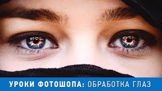 Уроки фотошопа. Как изменить цвет глаз в фотошопе. Обработка глаз в фотошопе(Уроки фотошопа. Как изменить цвет глаз в фотошопе. 00:25 Резкость глаз 01:13 Контраст и насыщенность глаз 02:18..., 2014-07-10T18:16:43.000Z)