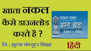 खाता नकल कैसे डाउनलोड करते है? (khata nakal kaise download krte hai) in hindi