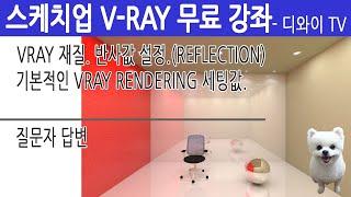 V-09. 인테리어 실무 자가 알려주는 스케치업 V-R…
