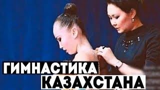 ГИМНАСТИКА В КАЗАХСТАНЕ | ЛУЧШИЕ ГИМНАСТКИ КАЗАХСТАНА