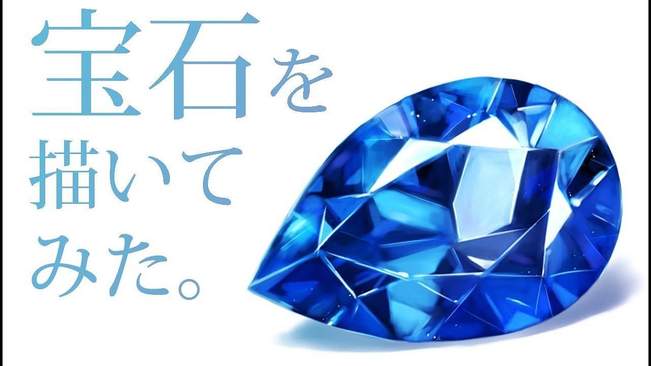 宝石を描いてみたshigure Youtube