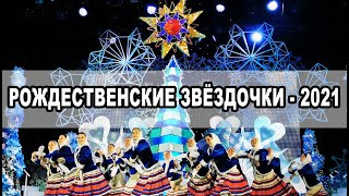 Рождественские ЗВЁЗДОЧКИ 2021 в Витебске