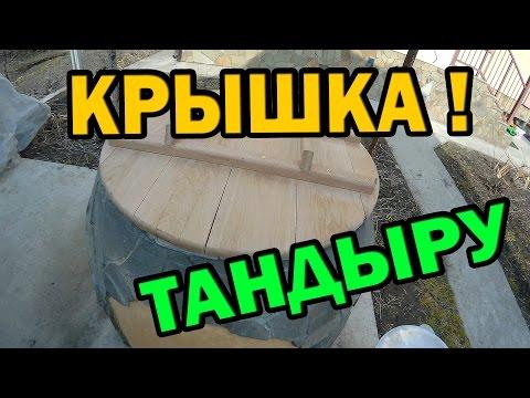Крышка из дерева для тандыра своими руками | wood cover for the tandoor with their hands