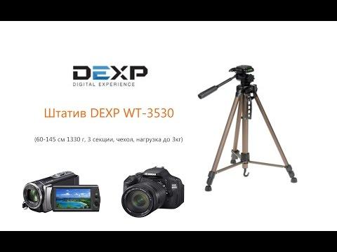 ШТАТИВ DEXP WT-3530 ОБЗОРиз YouTube · Длительность: 9 мин55 с