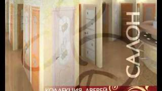 магазин дверей в Ярославле(, 2009-11-12T09:29:10.000Z)