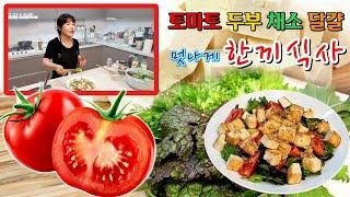 두부와 토마토, 채소, 달걀로 다이어트 샐러드【아래 &…