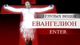 ЕВАНГЕЛИОН - 5 глупых вещей (Neon Genesis Evangelion)